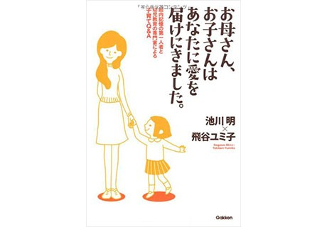 お母さん、お子さんはあなたに愛を届けにきました。―胎内記憶の第一人者と幼児教育の専門家による子育てQ&A