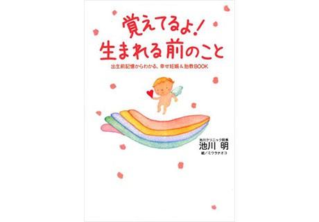覚えてるよ!生まれる前のこと―出生前記憶からわかる、幸せ妊娠&胎教BOOK