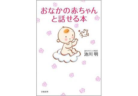 おなかの赤ちゃんと話せる本