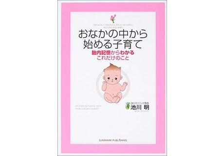おなかの中から始める子育て―胎内記憶からわかるこれだけのこと