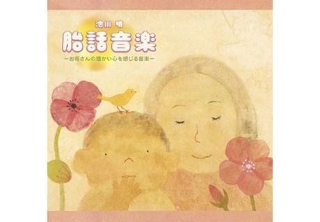 胎話音楽/池川明 Original recording