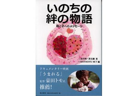 いのちの絆の物語―母と子へのメッセージ―